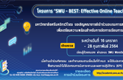 SWU-BEST: Effective Online Teaching รุ่น 3