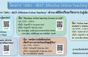 Clinic - SWU-BEST: Effecitve Online Teaching