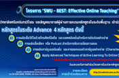 SWU-BEST: Effecitive Online Teaching - Advance Level