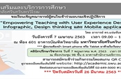 คลินิก Empowering Teaching with User Experience Design